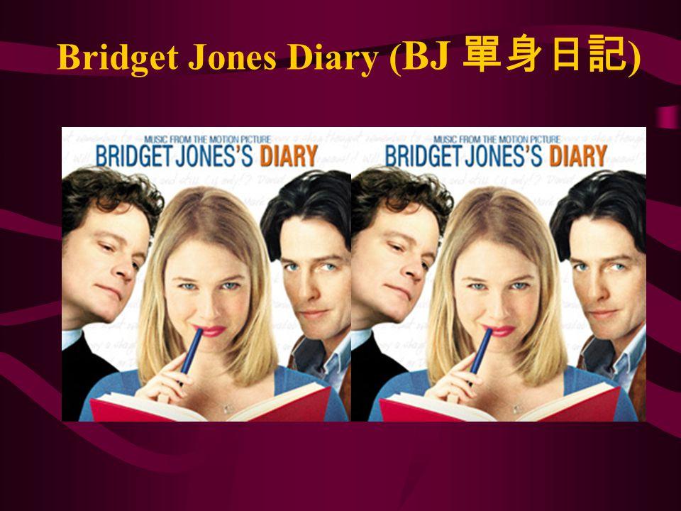 Bridget Jones Diary ( BJ 單身日記 )