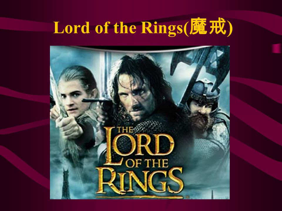 Lord of the Rings( 魔戒 )