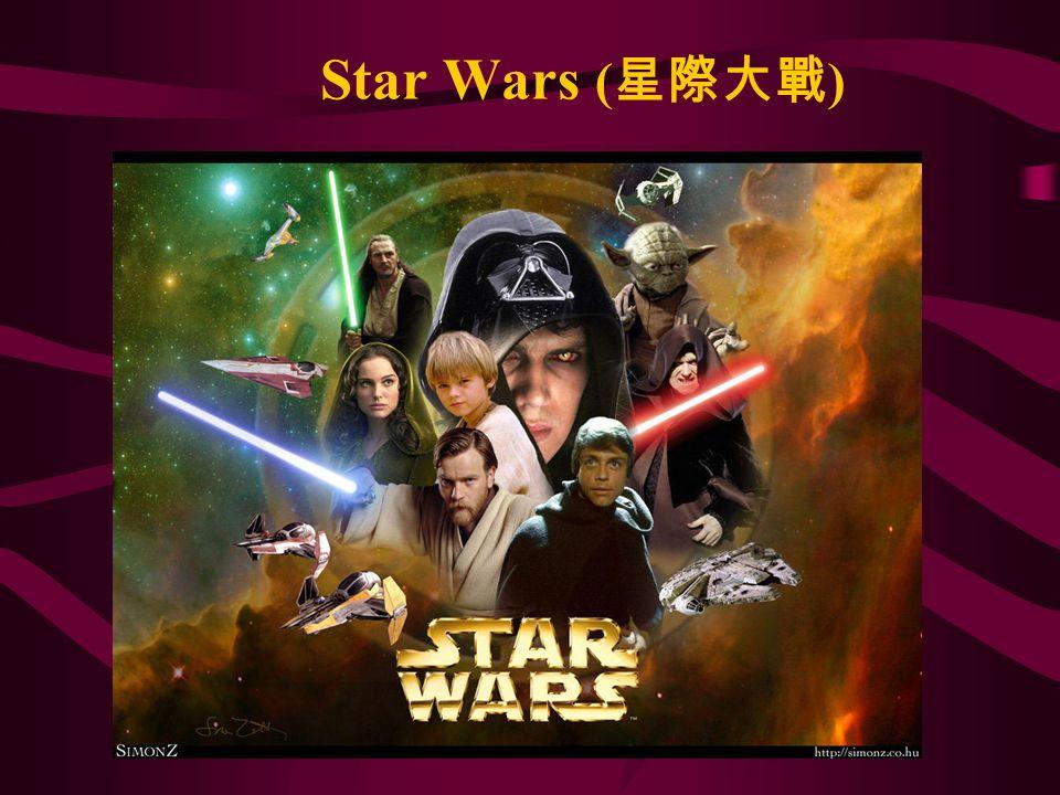 Star Wars ( 星際大戰 )