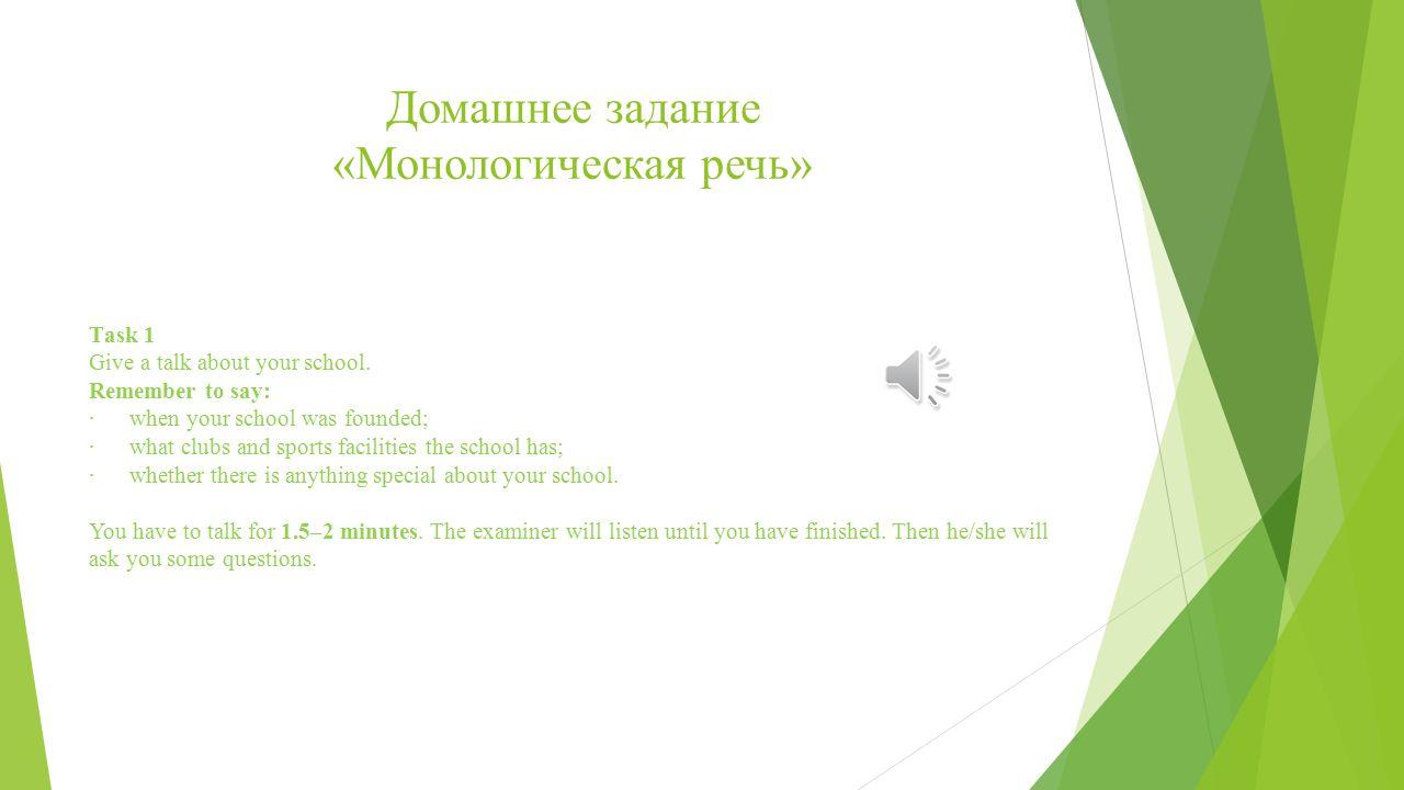 Домашнее задание «Монологическая речь» Тask 1 Give a talk about your school.