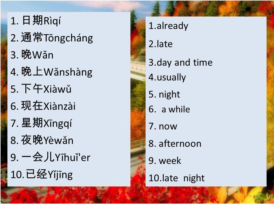 1. 日期 Rìqí 2. 通常 Tōngcháng 3. 晚 Wǎn 4. 晚上 Wǎnshàng 5.