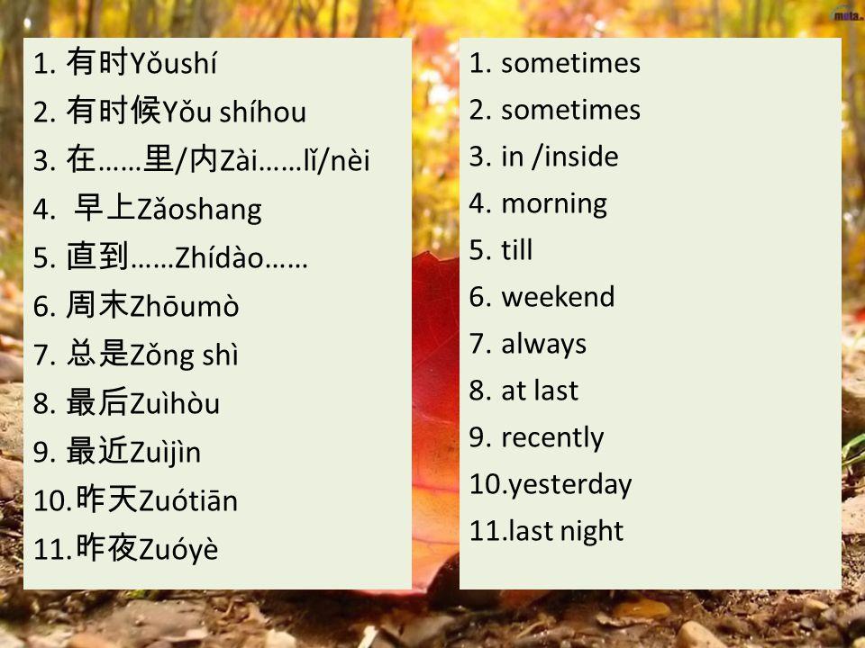 1. 有时 Yǒushí 2. 有时候 Yǒu shíhou 3. 在 …… 里 / 内 Zài……lǐ/nèi 4.