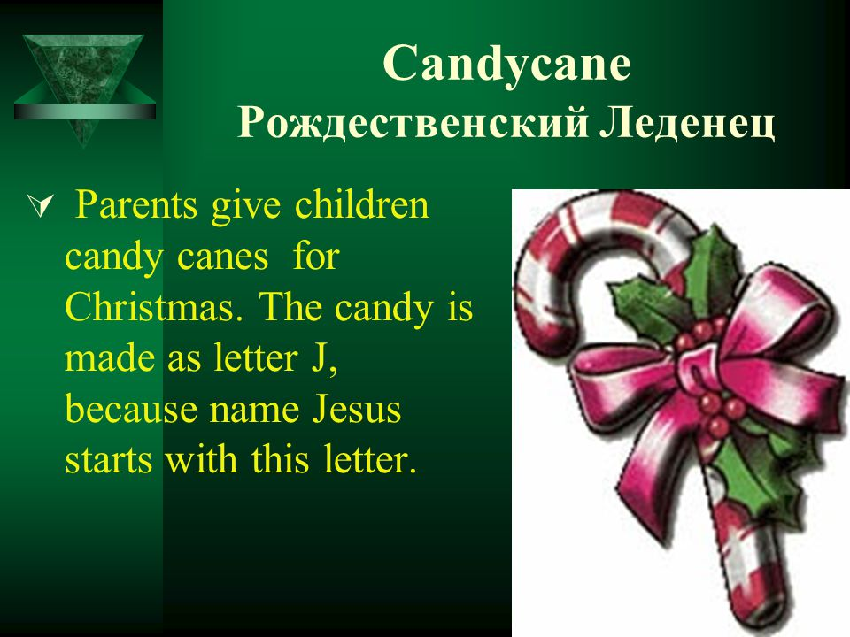Candycane Рождественский Леденец  Parents give children candy canes for Christmas. The candy is made as letter J, because name Jesus starts with this