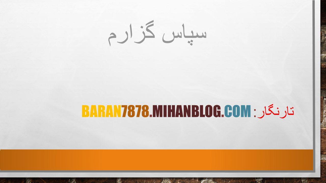 سپاس گزارم BARAN7878.MIHANBLOG.COM تارنگار :