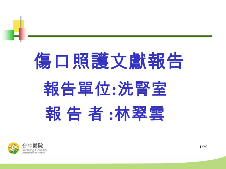 1/29 傷口照護文獻報告 報告單位 : 洗腎室 報 告 者 : 林翠雲