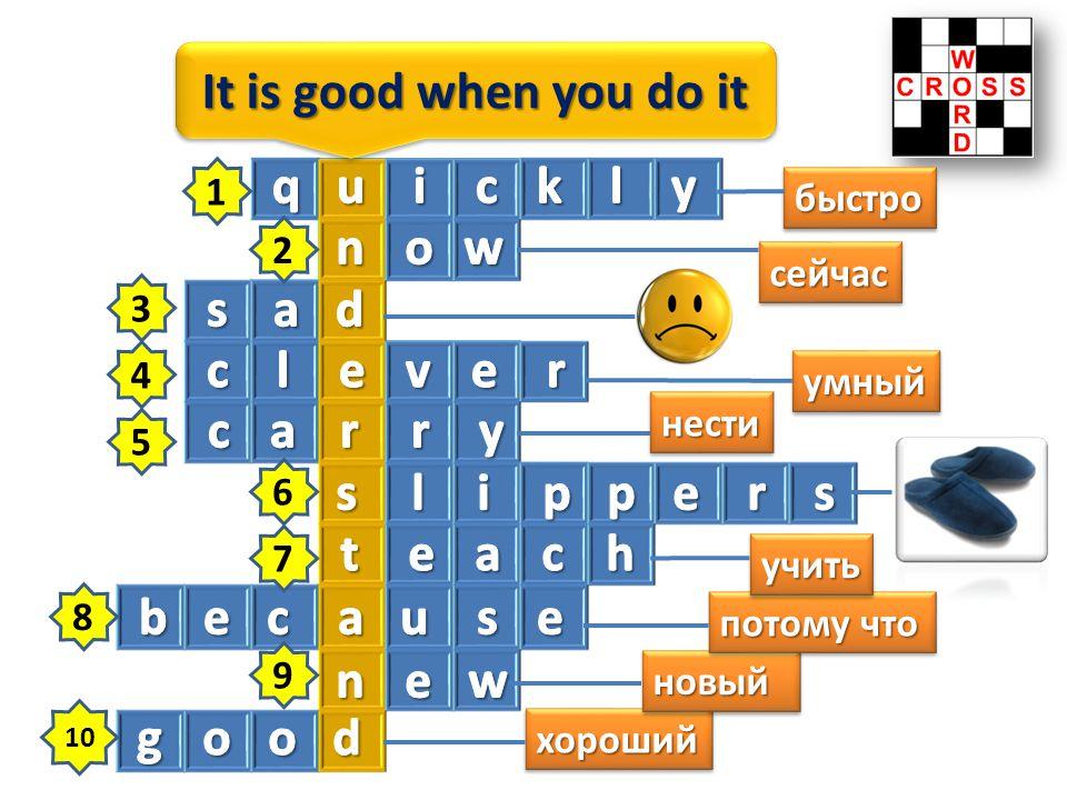It is good when you do it 1 2 3 4 5 6 7 8 9 10 хорошийхороший новыйновый потому что учитьучить нестинести умныйумный сейчассейчас быстробыстро