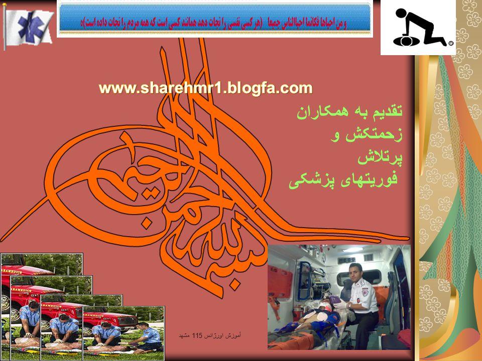 اندیکاسیون CPR برا ی بیمار دچار مرگ بالینی www.sharehmr1.blogfa.com آموزش اورژانس 115 مشهد