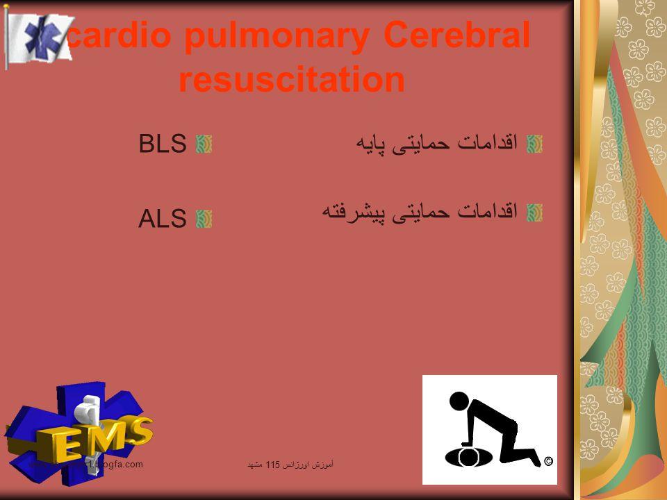 در تمامي بيماران با ريتمهاي قابل شوک دادن يک شوک مجزا بجاي 3 شوک پشت سر هم داده شده و بدنبال آن بلافاصله 2 دقيقه CPR www.sharehmr1.blogfa.com آموزش اورژانس 115 مشهد