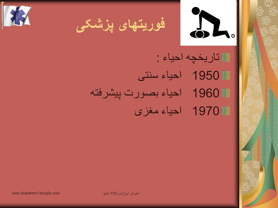 www.sharehmr1.blogfa.com آموزش اورژانس 115 مشهد