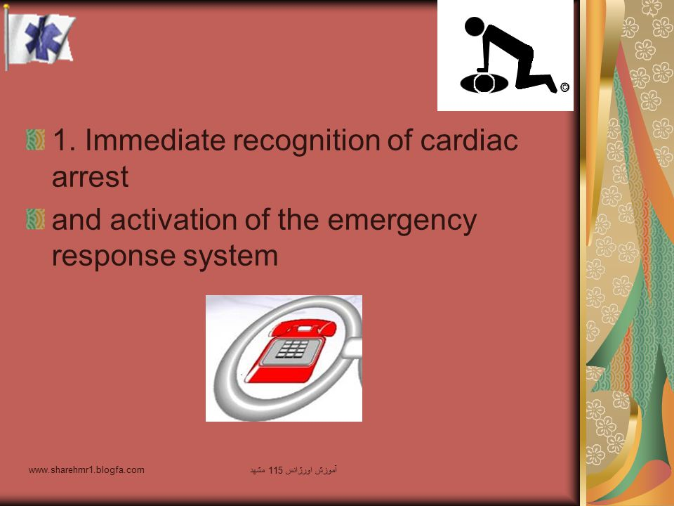 1. Immediate recognition of cardiac arrest and activation of the emergency response system www.sharehmr1.blogfa.com آموزش اورژانس 115 مشهد
