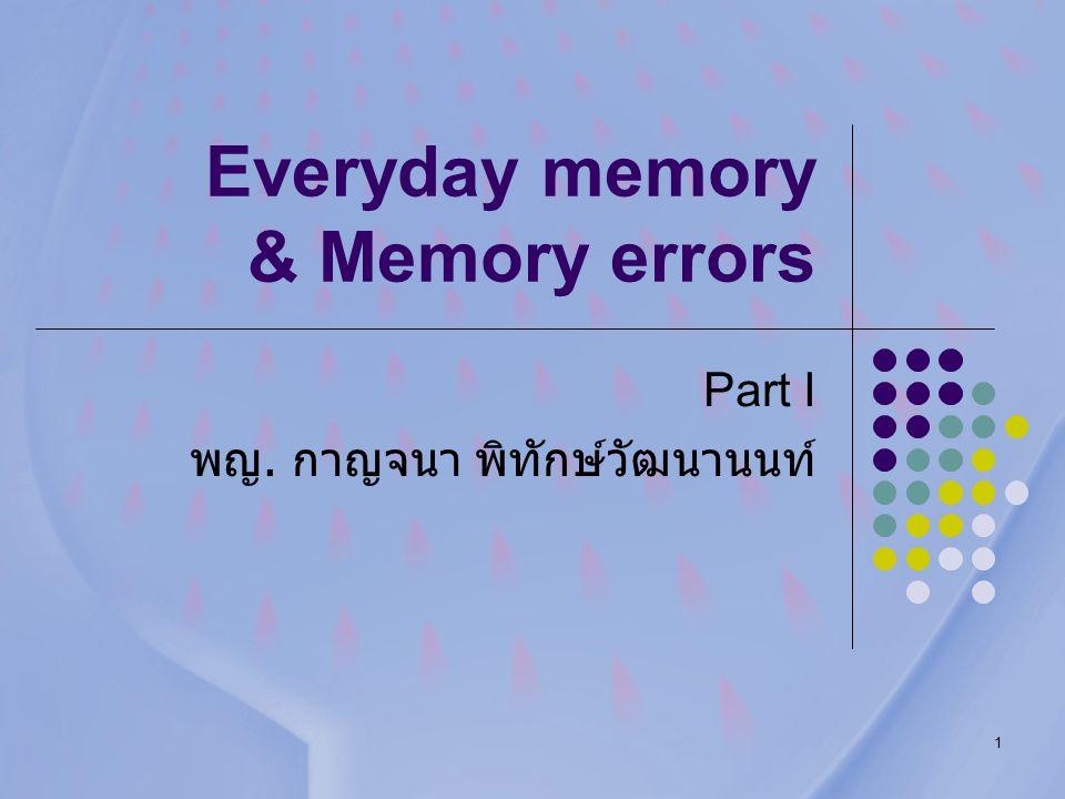 1 Everyday memory & Memory errors Part I พญ. กาญจนา พิทักษ์วัฒนานนท์