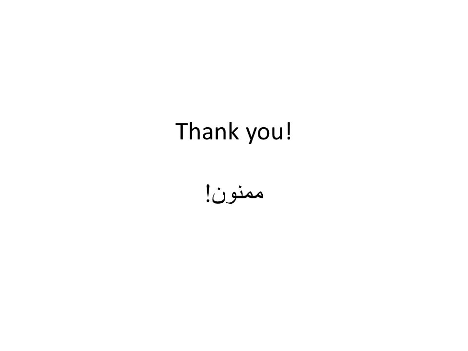 Thank you! ممنون !