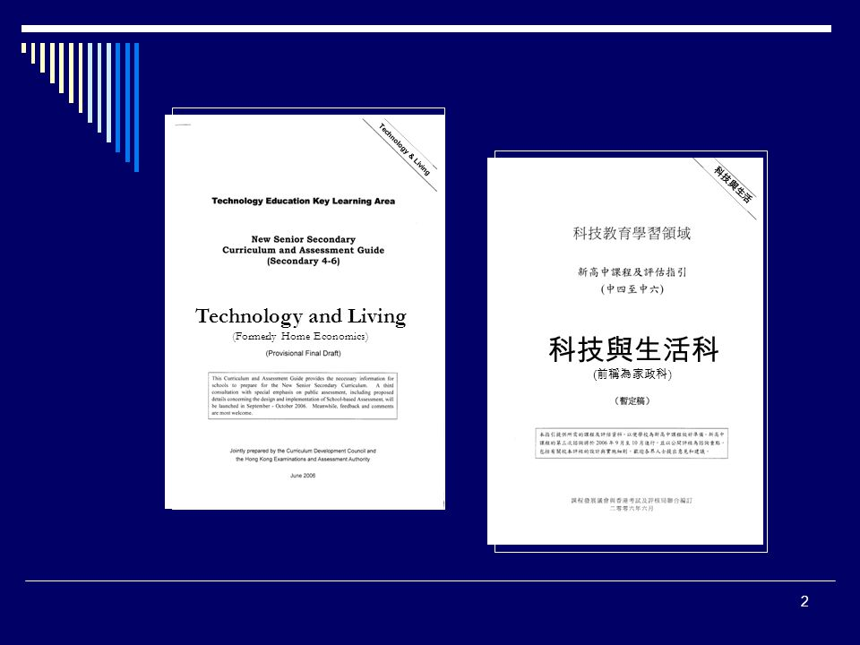 2 Technology and Living (Formerly Home Economics) Technology & Living 科技與生活科 ( 前稱為家政科 ) 科技與生活