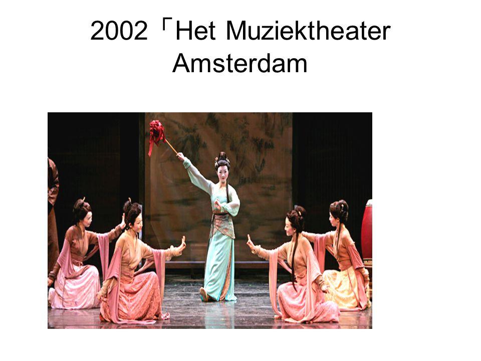 2002 「 Het Muziektheater Amsterdam