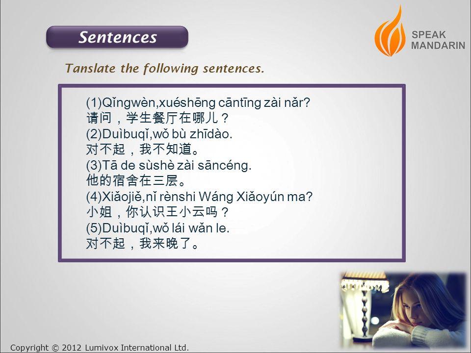 Copyright © 2012 Lumivox International Ltd.(1)Qǐngwèn,xuéshēng cāntīng zài nǎr.