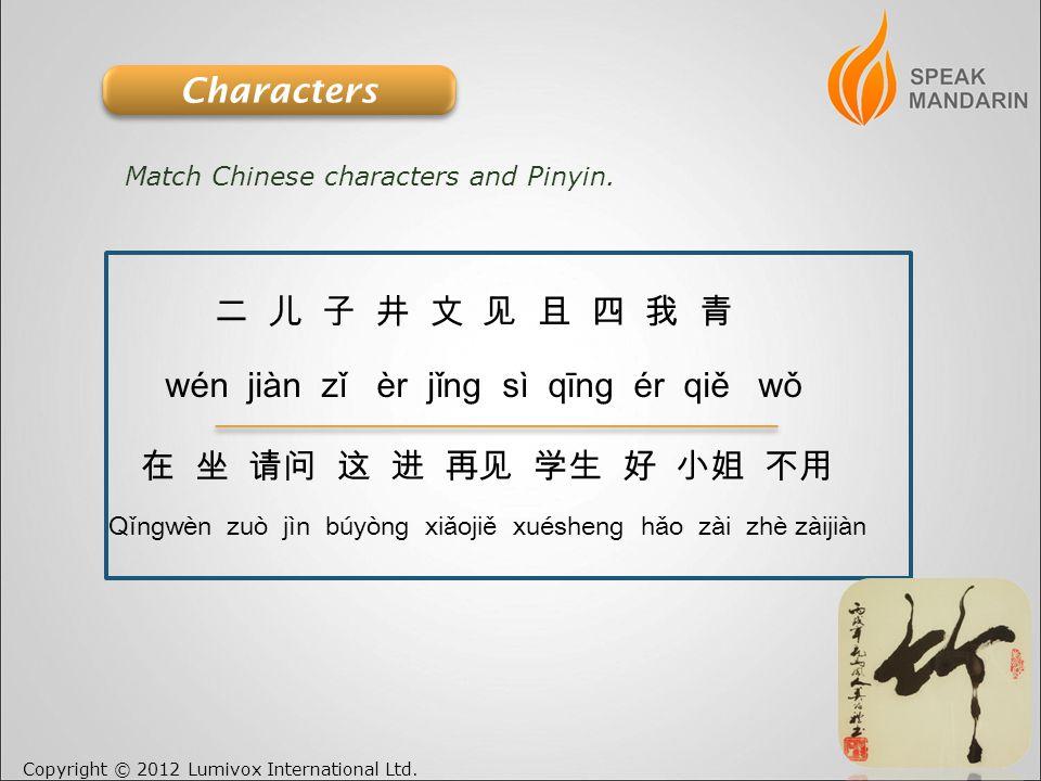 Copyright © 2012 Lumivox International Ltd.Characters Match Chinese characters and Pinyin.