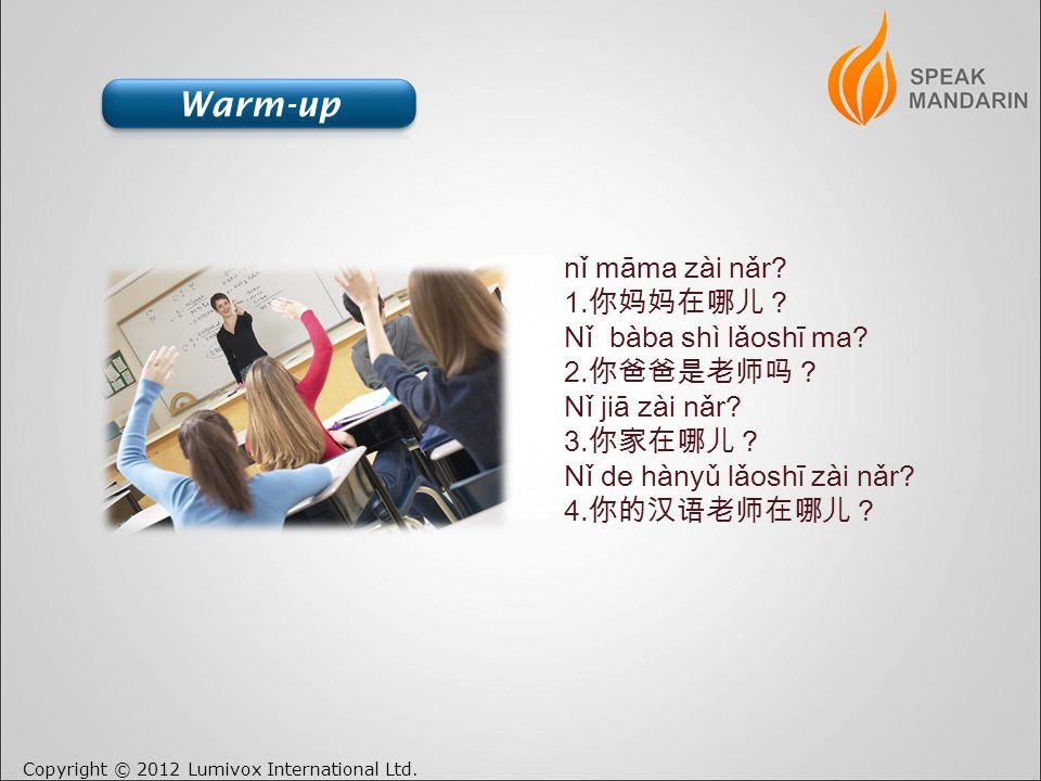 Copyright © 2012 Lumivox International Ltd.nǐ māma zài nǎr.