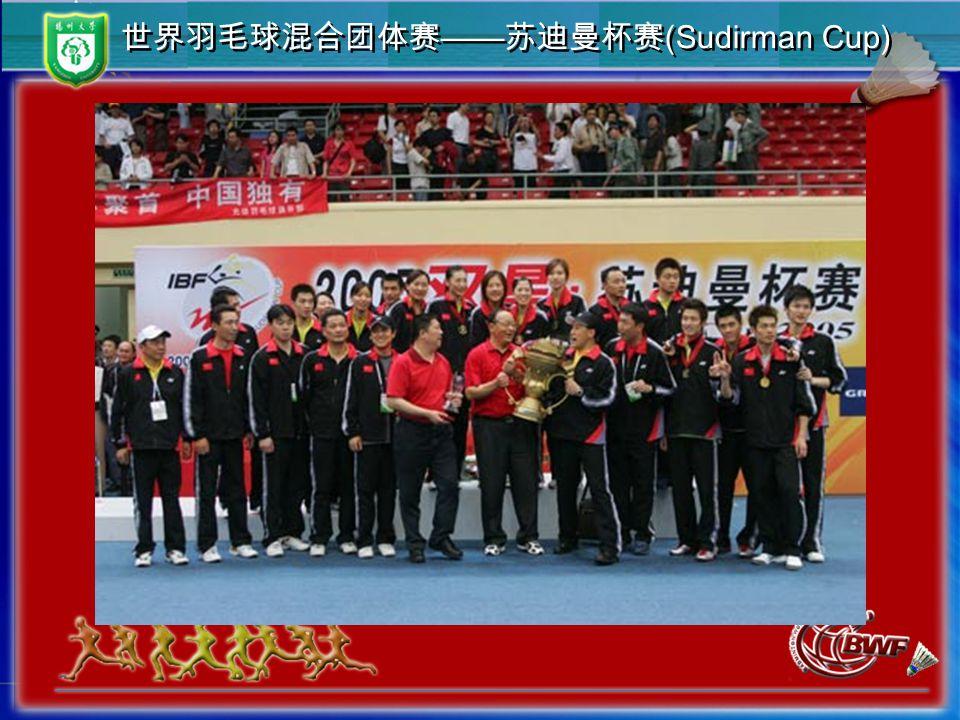 世界羽毛球混合团体赛 —— 苏迪曼杯赛 (Sudirman Cup)