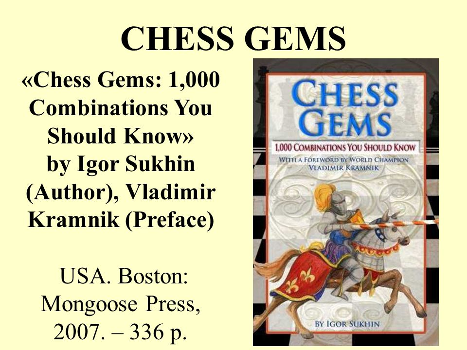 CHESS GEMS «Chess Gems: 1,000 Combinations You Should Know» by Igor Sukhin (Author), Vladimir Kramnik (Preface) USA.