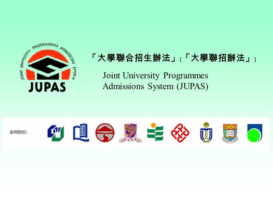 JUPAS HKALE Programme choices?