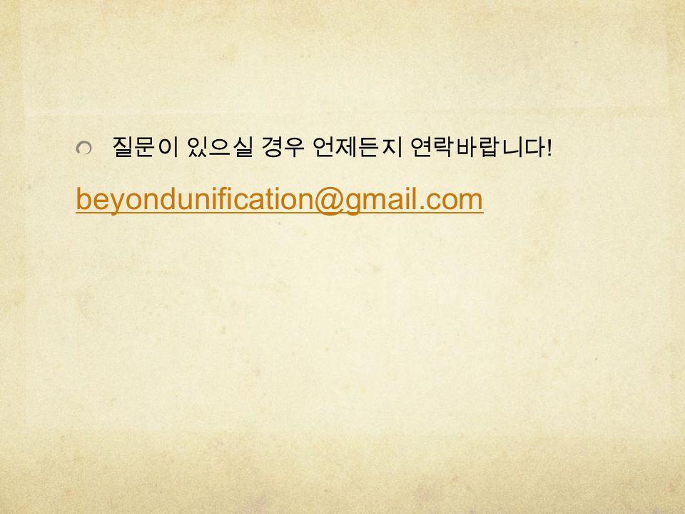 질문이 있으실 경우 언제든지 연락바랍니다 ! beyondunification@gmail.com