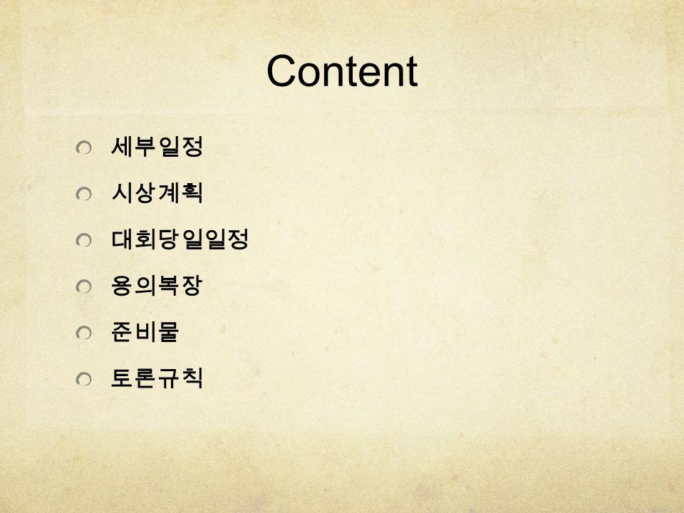 Content 세부일정 시상계획 대회당일일정 용의복장 준비물 토론규칙