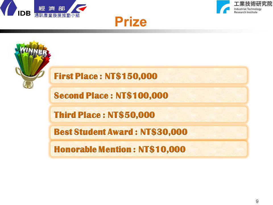 通訊產業發展推動小組 9 Prize