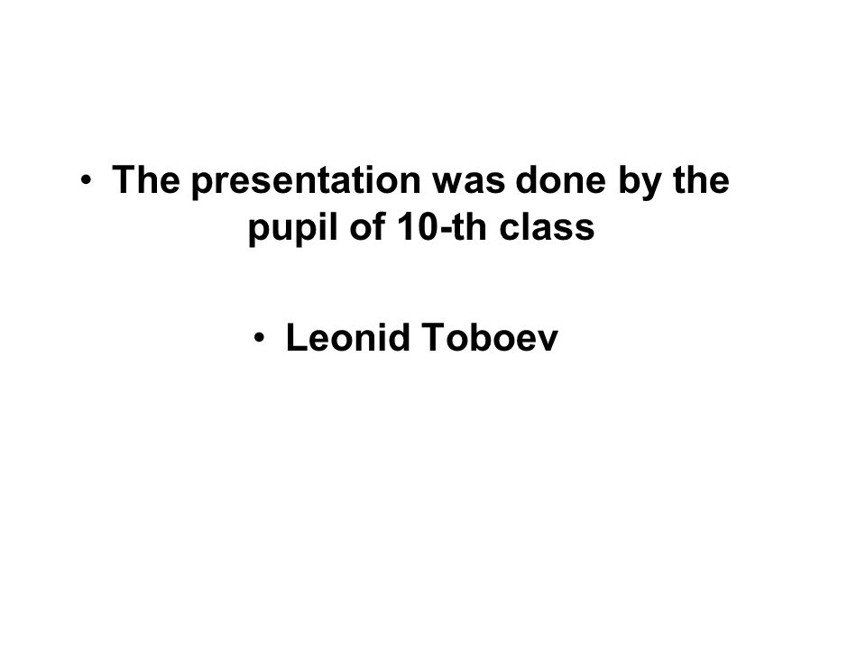 The presentation was done by the pupil of 10-th class Leonid Toboev