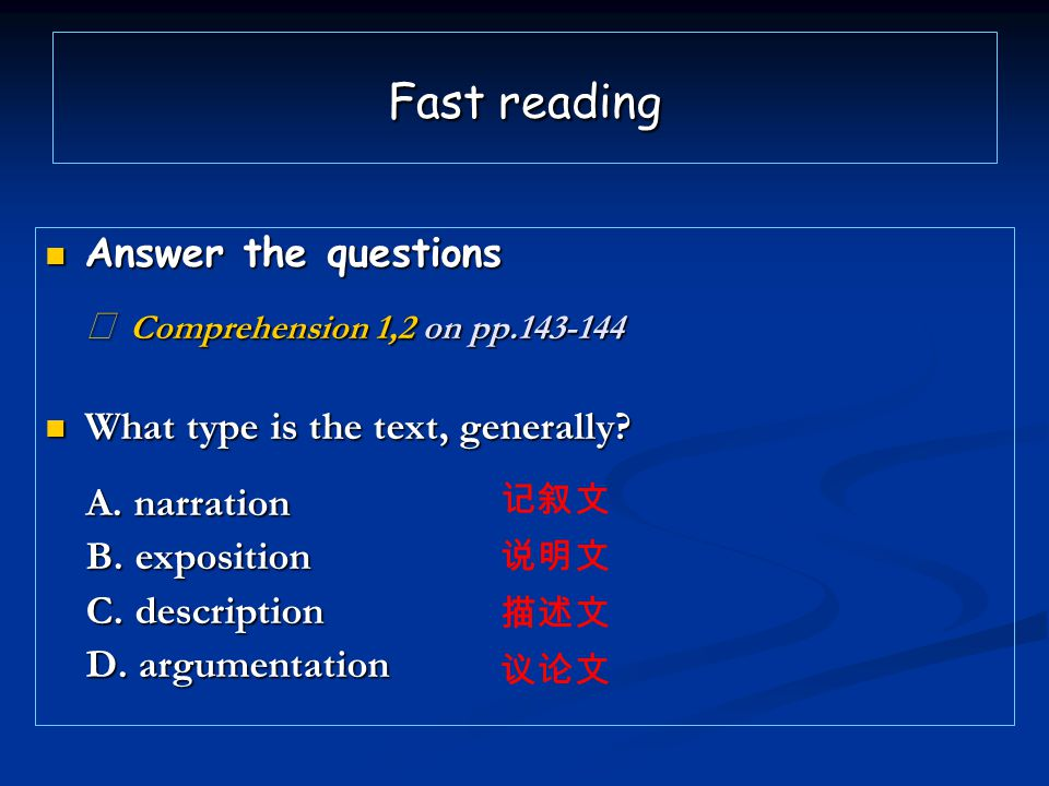 Fast reading Answer the questions Answer the questions Ⅱ Comprehension 1,2 on pp.143-144 Ⅱ Comprehension 1,2 on pp.143-144 What type is the text, generally.