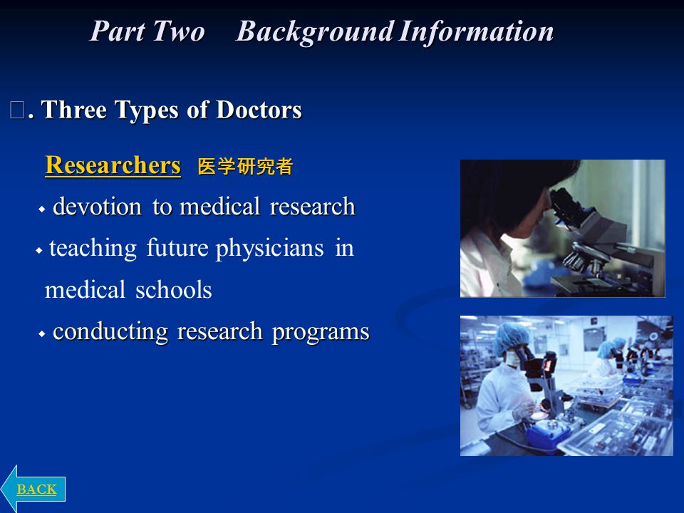 Researchers 医学研究者 Researchers 医学研究者 devotion to medical research ◆ devotion to medical research ◆ teaching future physicians in medical schools conducting research programs ◆ conducting research programs Ⅰ.