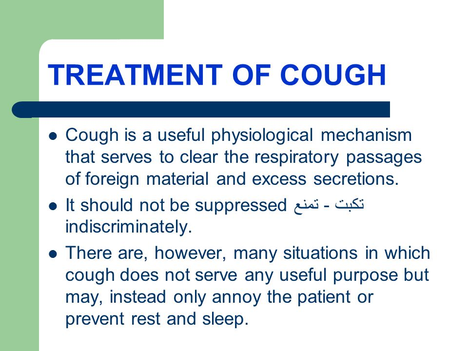 Cough is a useful physiological mechanism that serves to clear the respiratory passages of foreign material and excess secretions.