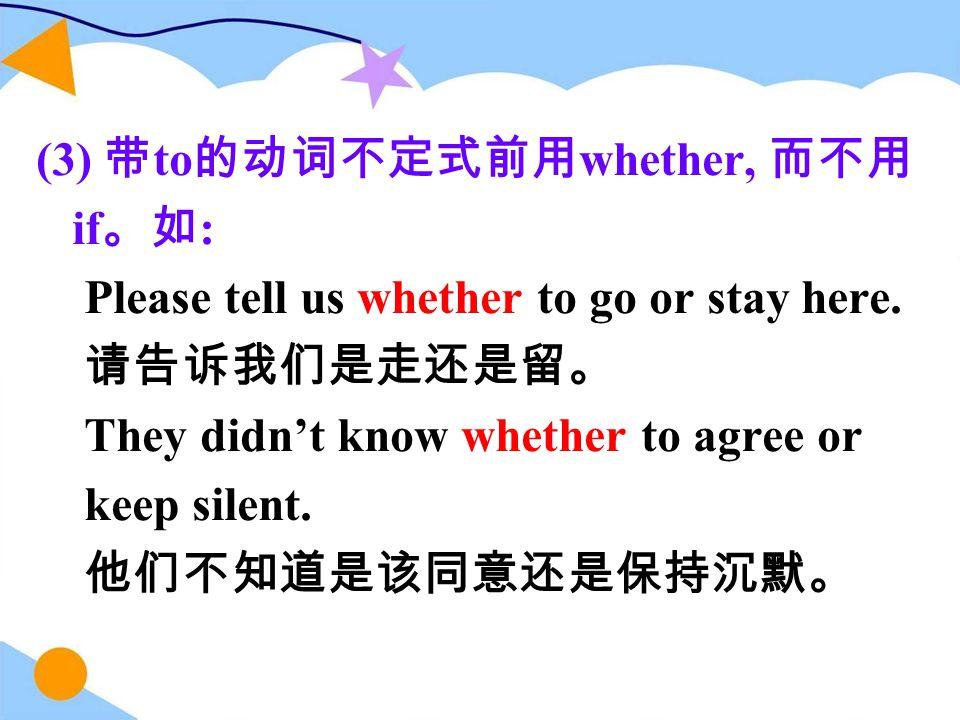 (2) 在英语中, 与 or (not) 连用的词通常是 whether 。如 : Whether we help him or not, he will fail. 不论我们帮助他与否, 他都将失败。