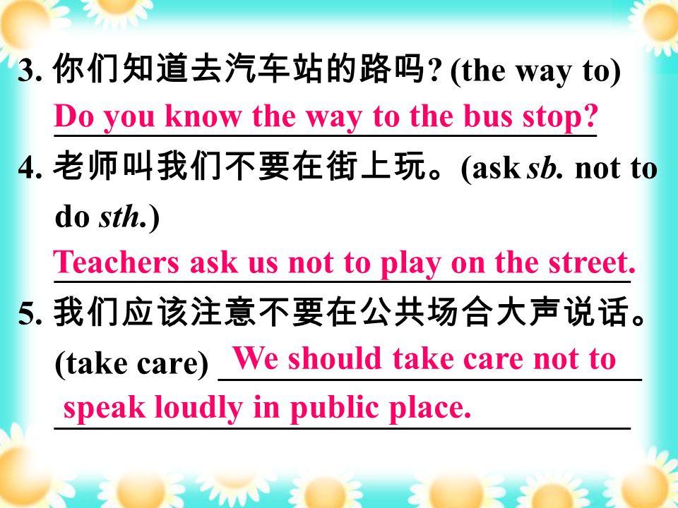1. 请不要到处跟着我。 (follow... around) ___________________________ 2. 每个人都应该排队等候。 (wait in line) __________________________ II. 请根据括号中的英文提示翻译下列汉 语句子。 Please