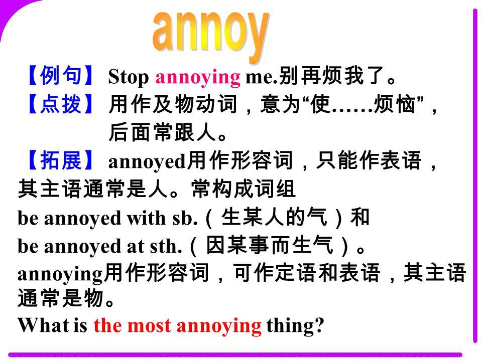 【例句】 Stop annoying me.