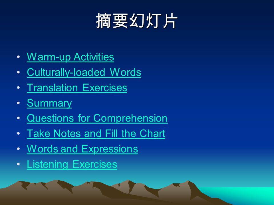 摘要幻灯片 Warm-up Activities Culturally-loaded Words Translation Exercises Summary Questions for Comprehension Take Notes and Fill the Chart Words and Exp