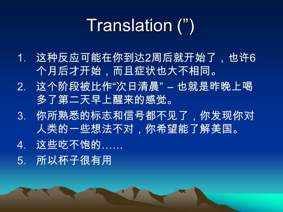 Translation ( ) 1. 这种反应可能在你到达 2 周后就开始了,也许 6 个月后才开始,而且症状也大不相同。 2.
