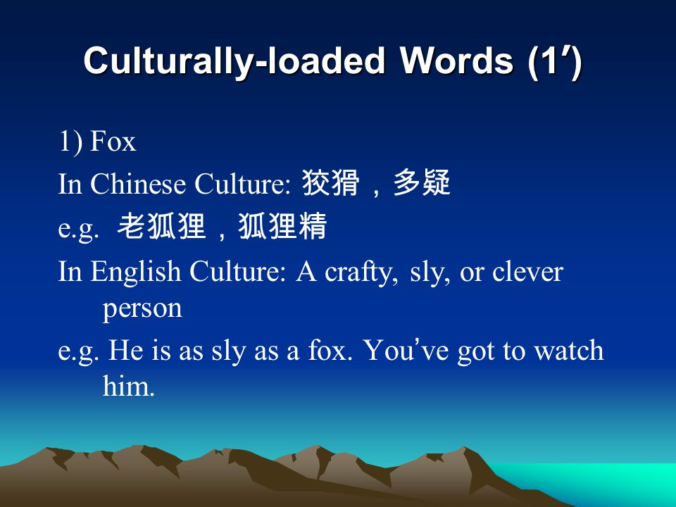 Culturally-loaded Words (2) 2) Dragon In Chinese Culture: 吉祥,皇,优秀, e.g.