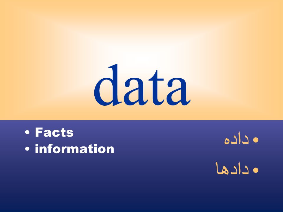data Facts information داده دادها