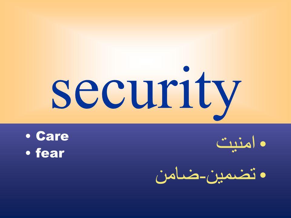 security Care fear امنيت تضمين - ضامن