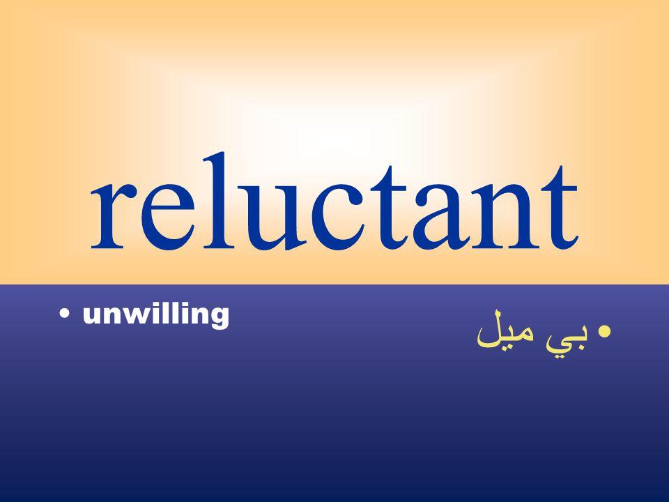 reluctant unwilling بي ميل
