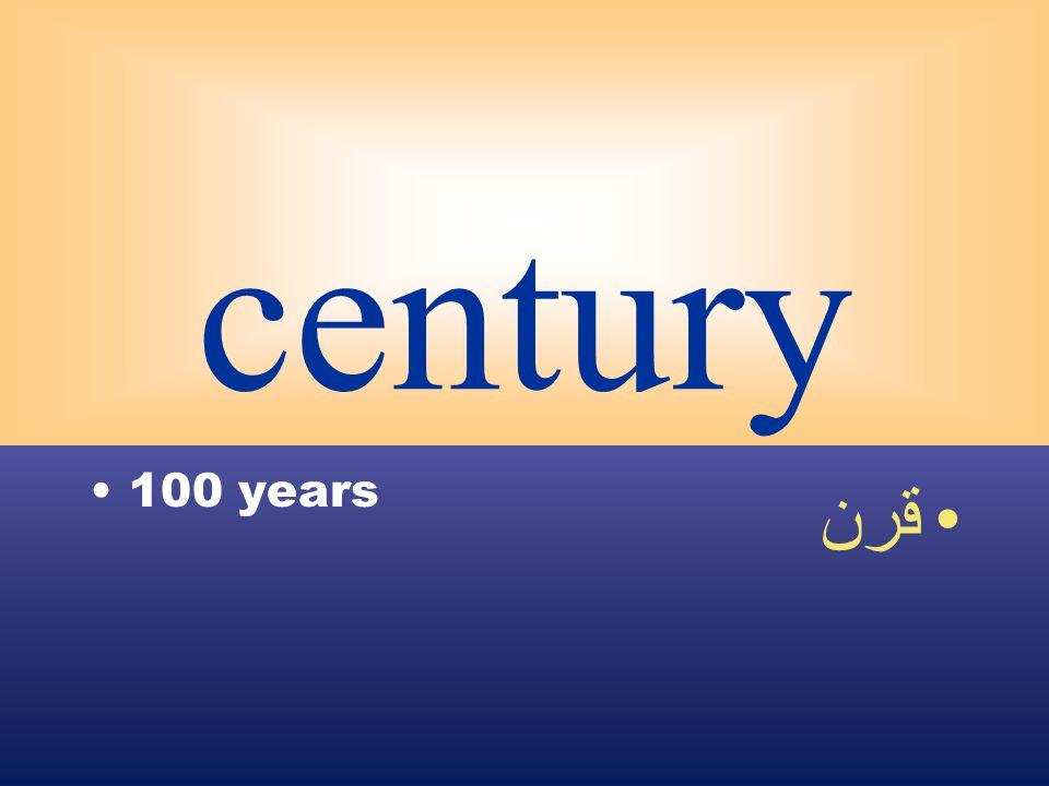 century 100 years قرن