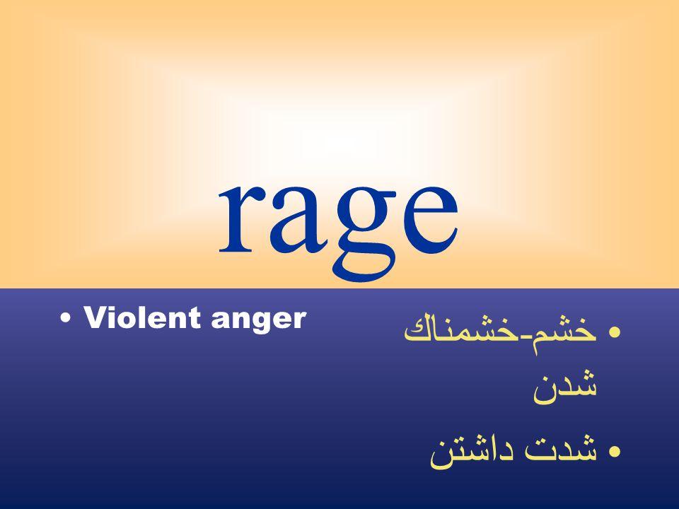 rage Violent anger خشم - خشمناك شدن شدت داشتن