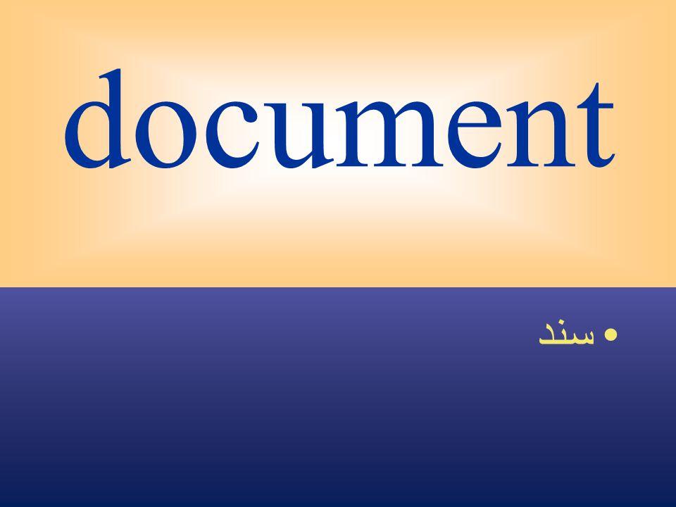 document سند