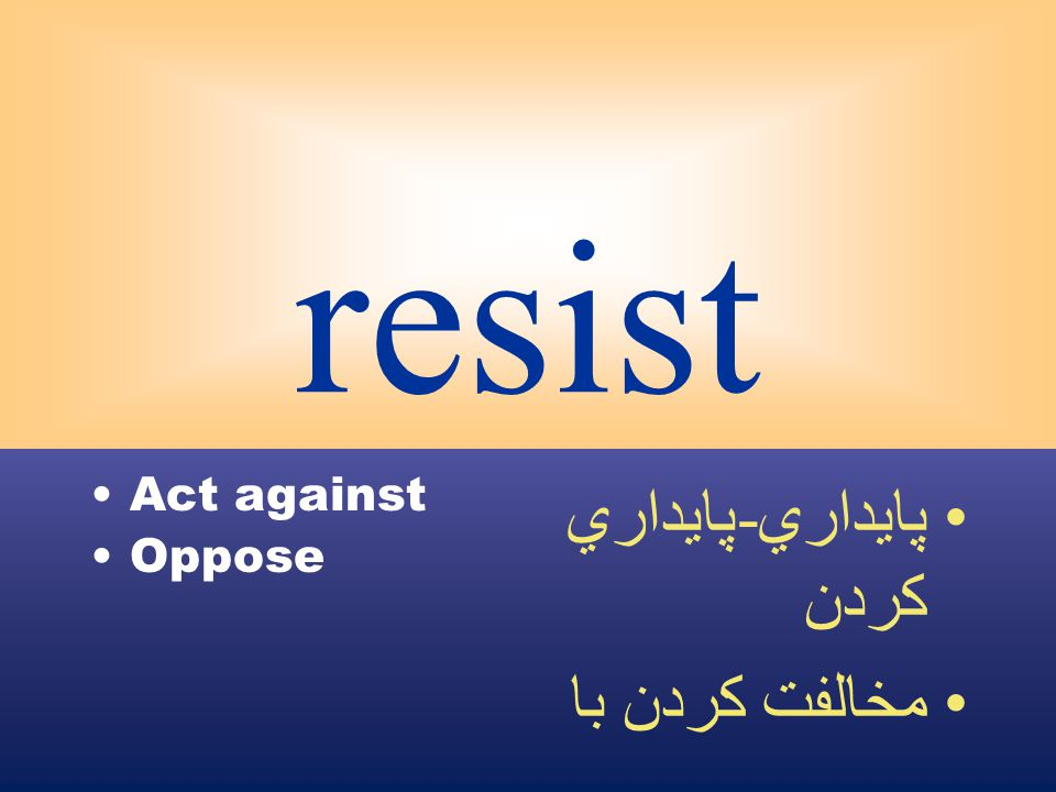 resist Act against Oppose پايداري - پايداري كردن مخالفت كردن با