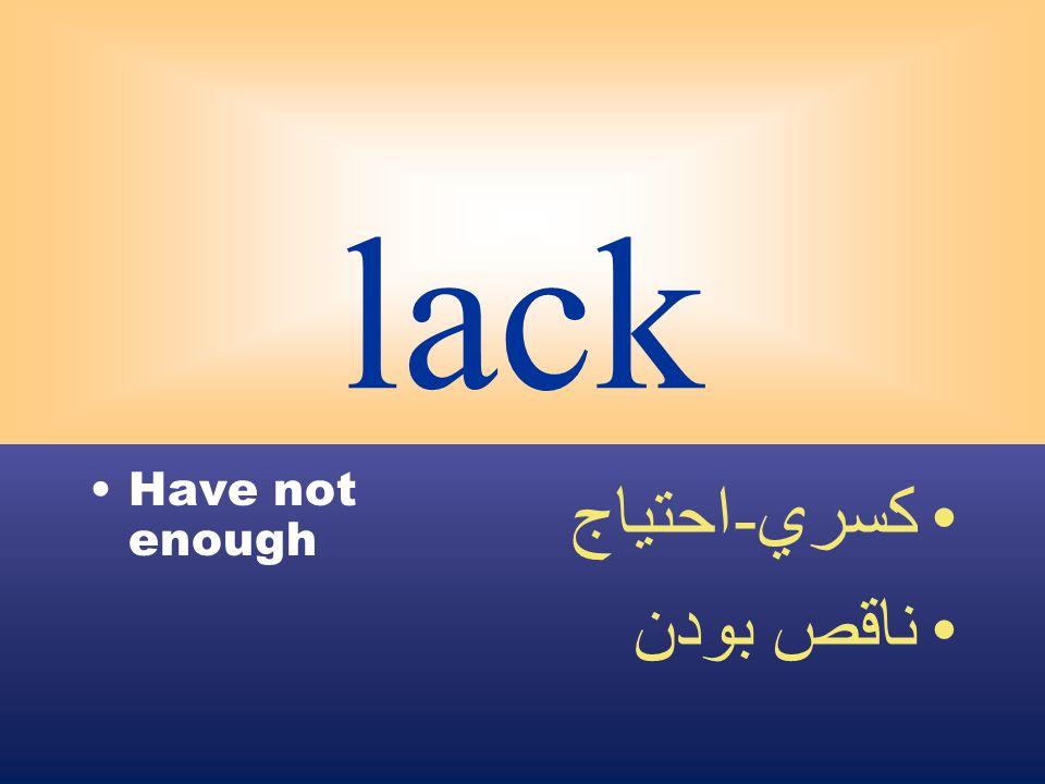 lack Have not enough كسري - احتياج ناقص بودن