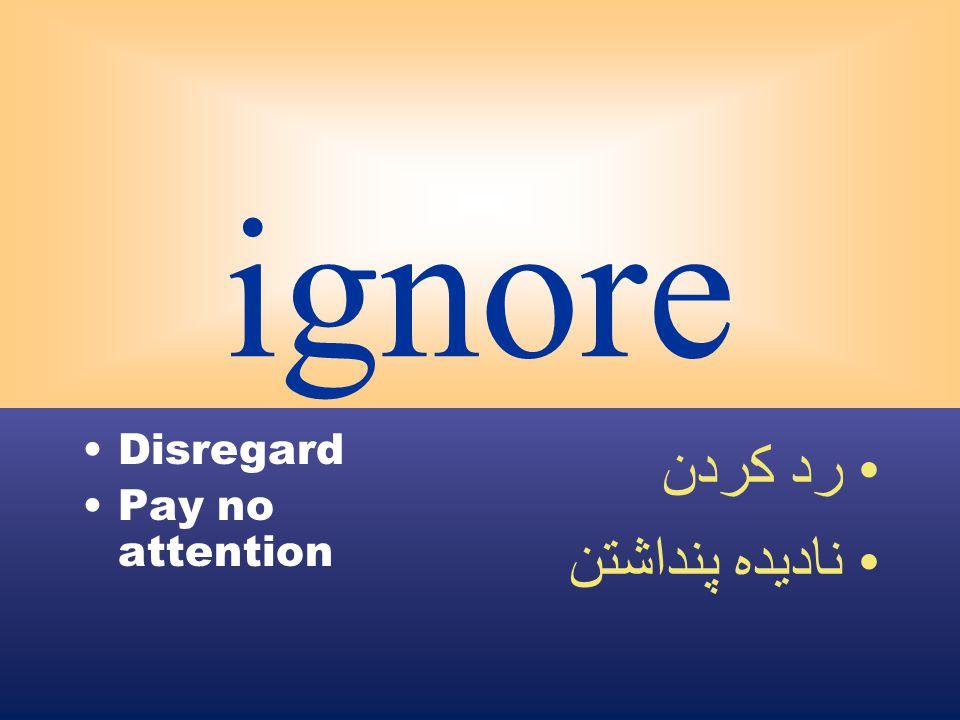 ignore Disregard Pay no attention رد كردن ناديده پنداشتن