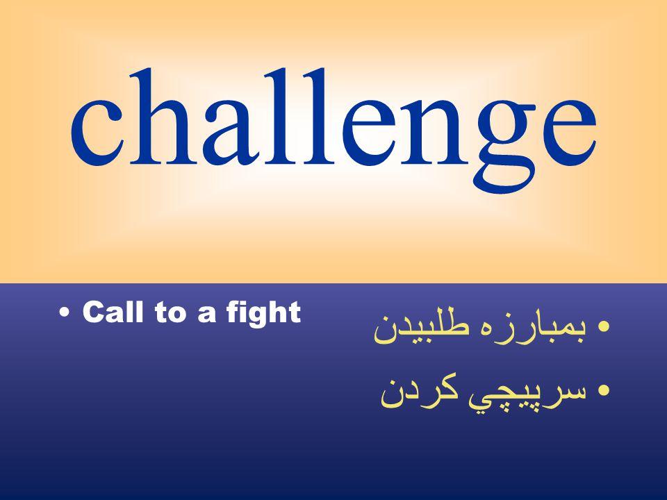 challenge Call to a fight بمبارزه طلبيدن سرپيچي كردن
