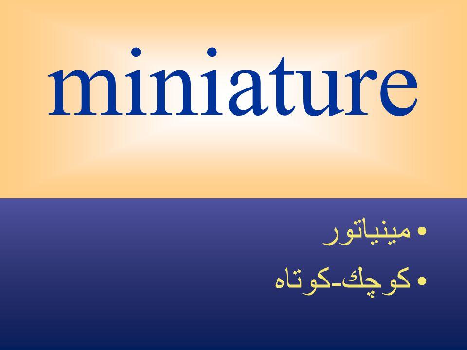 miniature مينياتور كوچك - كوتاه