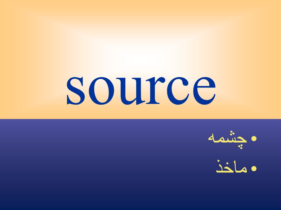 source چشمه ماخذ