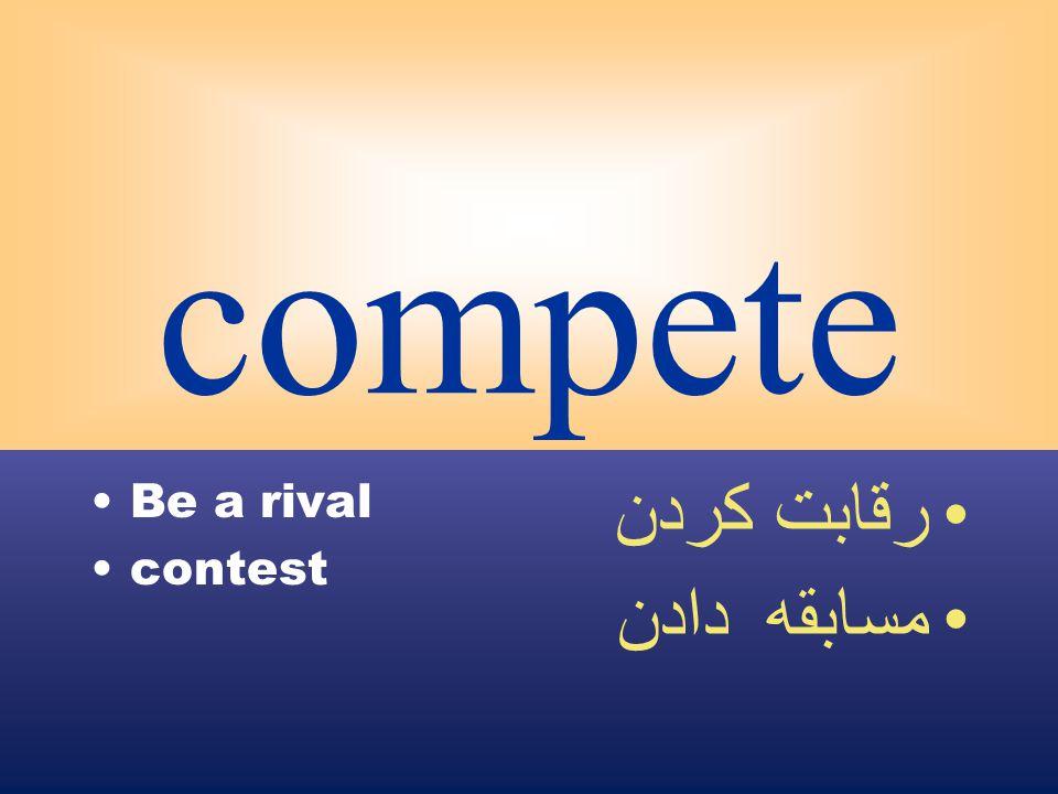 compete Be a rival contest رقابت کردن مسابقه دادن